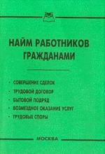 Найм работников гражданами