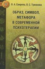 Образ, символ, метафора в современной психологии