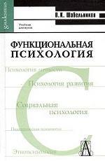 Функциональная психология (формирование психологических систем)