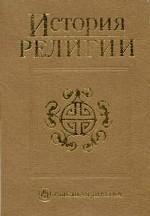 История религии. Том 1