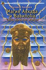Магия Аккада и Вавилона. Тайны шумерских жрецов