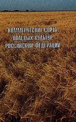 Коммерческие сорта полевых культур Российской Федерации