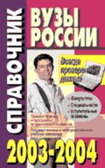 Вузы России: справочник 2004