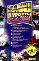 Самые популярные курорты России, Абхазии, Крыма