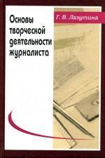 Основы творческой деятельности журналиста: 2-е изд., перераб.и доп