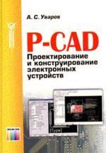 P-CAD. Проектирование и конструирование электронных устройств