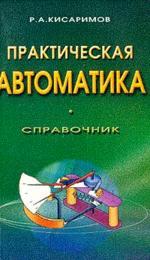 Практическая автоматика: Справочник