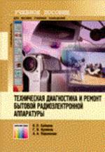 Техническая диагностика и ремонт бытовой радиоэлектронной аппаратуры: Учебное пособие для вузов