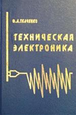 Техническая электроника
