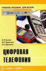 Цифровая телефония