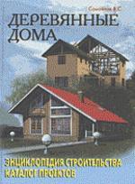 Деревянные дома: энциклопедия строительства. Каталог проектов