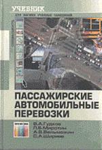 Пассажирские автомобильные перевозки: Учебник для вузов