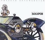 Рисунки автомобилей