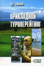 Прикладной туроперейтинг. 2-е изд., перер. Ушаков Д.С
