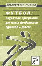 Футбол. Поурочная программа для учебно-тренировочных групп 1 и 2 годов СДЮШОР и ДЮСШ