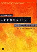 Accounting. Бухгалтерский учет и аудит