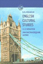 English Сultural Studies. Лингвострановедение Англии