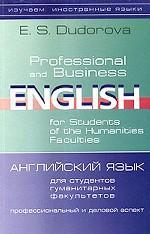 Английский язык для студентов гуманитарных факультетов. Профессиональный и деловой аспект