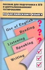 Пособие для подготовки к единому государственному экзамену и централизованному тестированию по английскому языку. 2-е издание