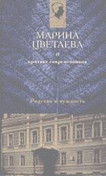 Марина Цветаева в критике современников. Часть 1: 1910-1941. Родство и чуждость