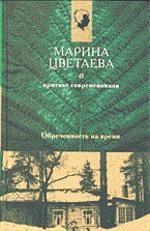 Марина Цветаева в критике современников. Часть 2: 1942-1987 годы. Обреченность на время