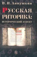 Русская риторика: исторический аспект