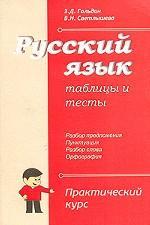 Русский язык. Таблицы и тесты