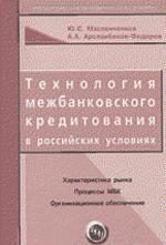 Технология межбанковского кредитования в российских условиях