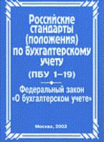 Российские стандарты, положения по бухгалтерскому учету: По состоянию на 15 ноября 2003 года