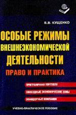 Особые режимы внешнеэкономической деятельности. Право и практика
