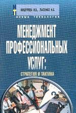 Менеджмент профессиональных услуг: стратегия и тактика