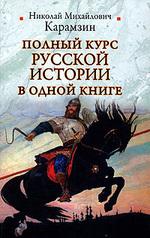 Полный курс русской истории в одной книге