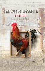 Тутти: книга о любви
