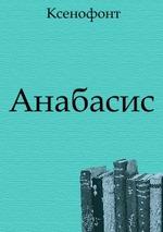 Анабасис