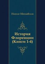 История Флоренции (Книги 1-4)