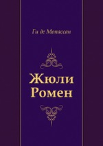 Жюли Ромен