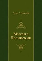 Михаил Лозинский