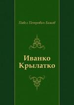 Иванко Крылатко