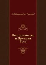Несторианство и Древняя Русь