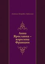 Анна Ярославна – королева Франции
