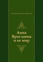 Анна Ярославна и ее мир