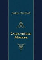 Счастливая Москва