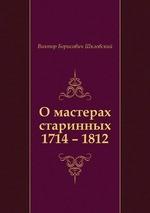 О мастерах старинных 1714 – 1812