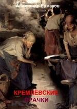 Кремлёвские прачки