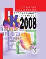 Новейшая энциклопедия персонального компьютера 2008