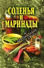 Соленья и маринады к праздничному столу