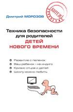 Техника безопасности для родителей детей нового времени