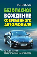Безопасное вождение современного автомобиля