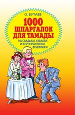 1000 шпаргалок для тамады на свадьбы, юбилеи и корпоративные вечеринки