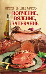 Вкуснейшее мясо. Копчение, вяление, запекание